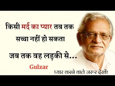 Gulzar shayari    Gulzar poetry    Hindi shayari    Best Gulzar shayari    Shayari
