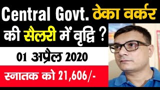 Minimum Wages in Central Government April 2020 | Contract Workers Minimum Salary में वृद्धि किया