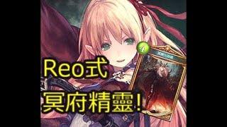【Reoれお】Reo式玫瑰皇后精靈牌組!!請不要再AA區以上使用xD