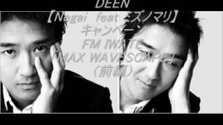 DEEN【Negai feat ミズノマリ】キャンペーン  FM IWATE「MAX WAVESCAPE」前編