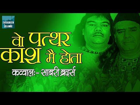 Woh Patthar Kash Mein Hota - Sabri Brothers Popular Qawwali Video - Evergreen Islamic