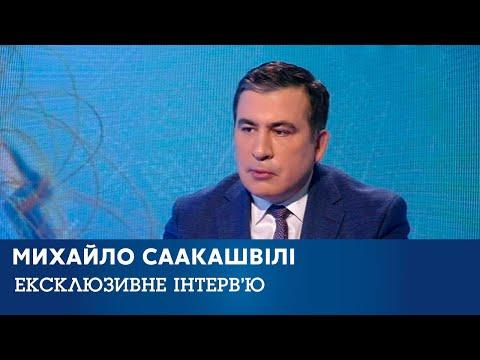 Ексклюзивне інтерв'ю Михайла