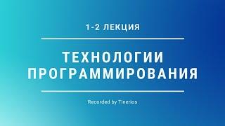 Технологии программирования лекция 1-2 от 23.06