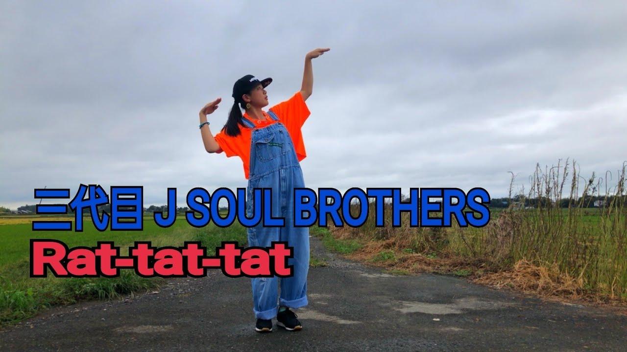 ラタタ 三代目 brothers j soul