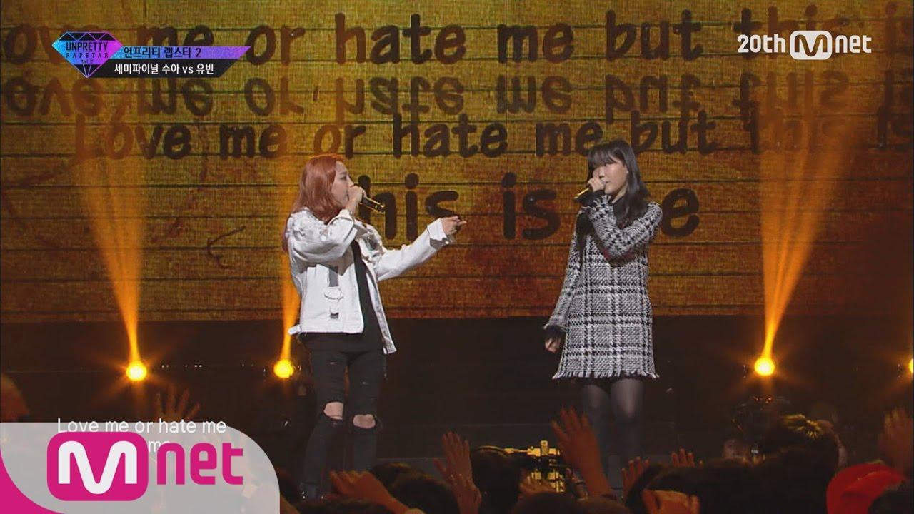 [UNPRETTY RAPSTAR2] 'Who am I' – Soo Ah(Feat.AKMU's Suhyun) @Semi Final EP.10 20151113