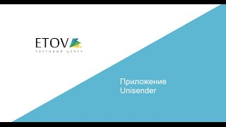 Приложение UniSender - cервис e-mail и sms рассылок: подключение и настройка на ETOV(, 2015-05-14T14:00:52.000Z)