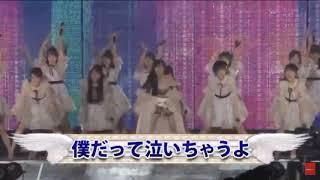 NMB48 #山本彩 #SAYAKASONIC #僕だって泣いちゃうよ.