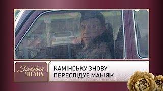 СлавуКамінськузнову переслідує маніяк | Зірковий шлях