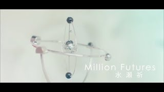水?祈「Million Futures」(中文字幕精華版)