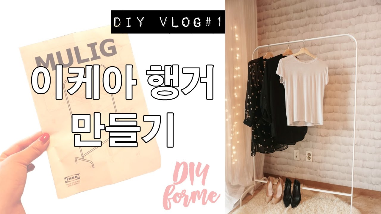 diy vlog 1 mulig ikea mulig hanger youtube. Black Bedroom Furniture Sets. Home Design Ideas