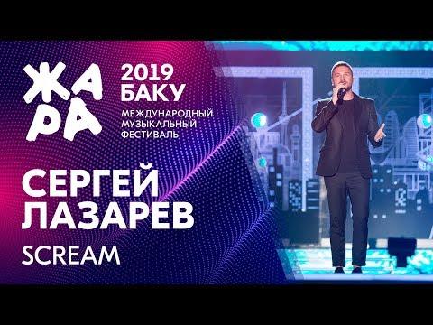 СЕРГЕЙ ЛАЗАРЕВ - Scream /// ЖАРА В БАКУ 2019