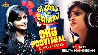 Old Is Gold Malayalam Movie | Oru Poovithal Song Making Ft Remya Nambeesan | Jubair Muhammed