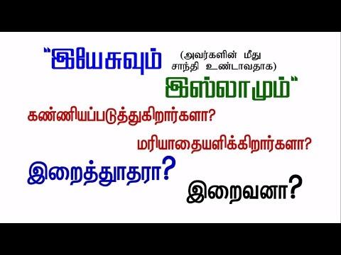 இயேசுவும் இஸ்லாமும் - Jesus in Islam Tamil Short Documentary Way to Paradise Class