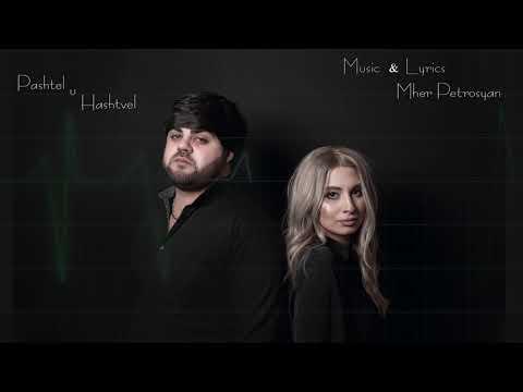 Mher Petrosyan & Lena Ghazaryan - Pashtel U Hashtvel