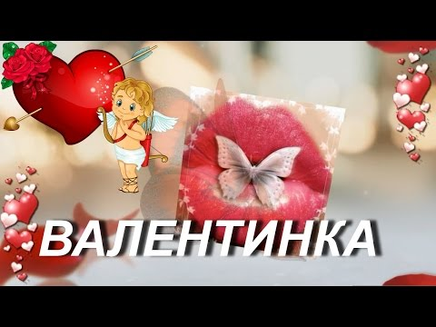 Послать валентинку, Валентинка парню, День Святого Валентина  14 февраля, Валентинки купить :