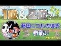 【城ドラ】つよP1位&つよP2位? 藤田ニコルの彼氏参戦!!【デンデ】#041【城とドラゴ…