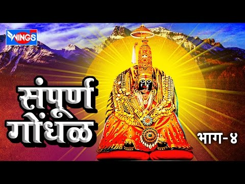 Devichya Sampoorna Gondhal - Vol 4 -  संपूर्ण गोंधळ - Chhagan Chougule - Wings Music