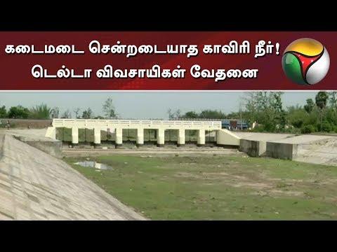 கடைமடை சென்றடையாத காவிரி நீர்...! டெல்டா விவசாயிகள் வேதனை   Puthiya thalaimurai Live news Streaming for Latest News , all the current affairs of Tamil Nadu and India politics News in Tamil, National News Live, Headline News Live, Breaking News Live, Kollywood Cinema News,Tamil news Live, Sports News in Tamil, Business News in Tamil & tamil viral videos and much more news in Tamil. Tamil news, Movie News in tamil , Sports News in Tamil, Business News in Tamil & News in Tamil, Tamil videos, art culture and much more only on Puthiya Thalaimurai TV   Connect with Puthiya Thalaimurai TV Online:  SUBSCRIBE to get the latest Tamil news updates: http://bit.ly/2vkVhg3  Nerpada Pesu: http://bit.ly/2vk69ef  Agni Parichai: http://bit.ly/2v9CB3E  Puthu Puthu Arthangal:http://bit.ly/2xnqO2k  Visit Puthiya Thalaimurai TV WEBSITE: http://puthiyathalaimurai.tv/  Like Puthiya Thalaimurai TV on FACEBOOK: https://www.facebook.com/PutiyaTalaimuraimagazine  Follow Puthiya Thalaimurai TV TWITTER: https://twitter.com/PTTVOnlineNews  WATCH Puthiya Thalaimurai Live TV in ANDROID /IPHONE/ROKU/AMAZON FIRE TV  Puthiyathalaimurai Itunes: http://apple.co/1DzjItC Puthiyathalaimurai Android: http://bit.ly/1IlORPC Roku Device app for Smart tv: http://tinyurl.com/j2oz242 Amazon Fire Tv:     http://tinyurl.com/jq5txpv  About Puthiya Thalaimurai TV   Puthiya Thalaimurai TV (Tamil: புதிய தலைமுறை டிவி)is a 24x7 live news channel in Tamil launched on August 24, 2011.Due to its independent editorial stance it became extremely popular in India and abroad within days of its launch and continues to remain so till date.The channel looks at issues through the eyes of the common man and serves as a platform that airs people's views.The editorial policy is built on strong ethics and fair reporting methods that does not favour or oppose any individual, ideology, group, government, organisation or sponsor.The channel's primary aim is taking unbiased and accurate information to the socially conscious common man.  Be