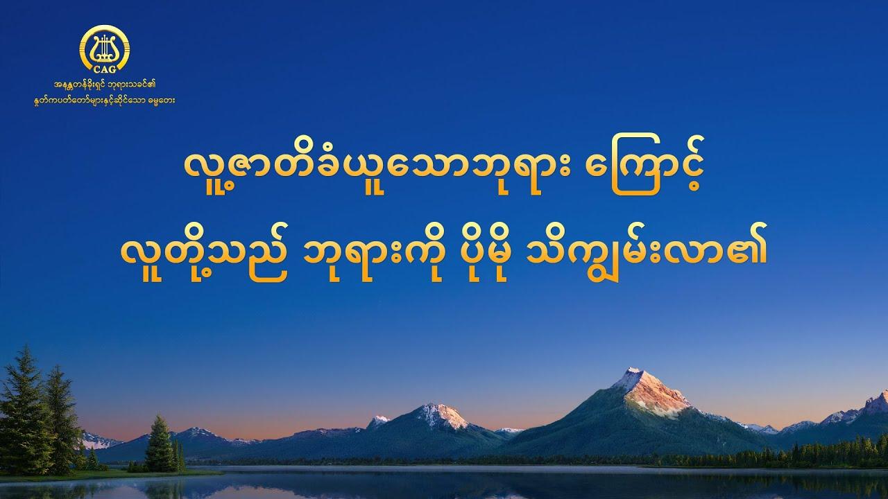 Myanmar Christian Song - လူ့ဇာတိခံယူသောဘုရား ကြောင့် လူတို့သည် ဘုရားကို ပိုမို သိကျွမ်းလာ၏