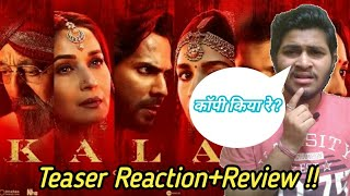 Kalank Official Teaser | Teaser Reaction | Teaser Review | Kalank Teaser BGM Copied | Varun Dhawan |