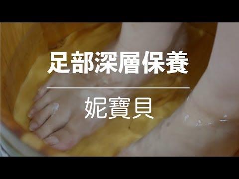 足部深層保養- 足部保養 足保 步驟流程 足底厚繭 指緣硬繭去除 精油保濕導入