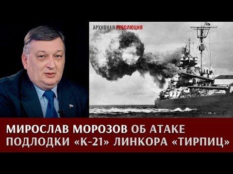 """Мирослав Морозов об атаке подлодки """"К-21"""" линкора """"Тирпиц"""""""