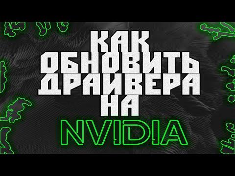 Как обновить(установить) драйвера на видеокарте NVIDIA