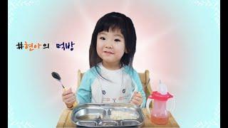 [현아네TV] 아기 먹방! 3살 현아의 먹방이야기!