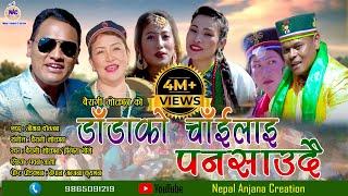 New Tamang Selo Damfhure Song 2018/Dadako Chailai/Bairagi Moktan & Indira Gole/Ft.Premika theeng,