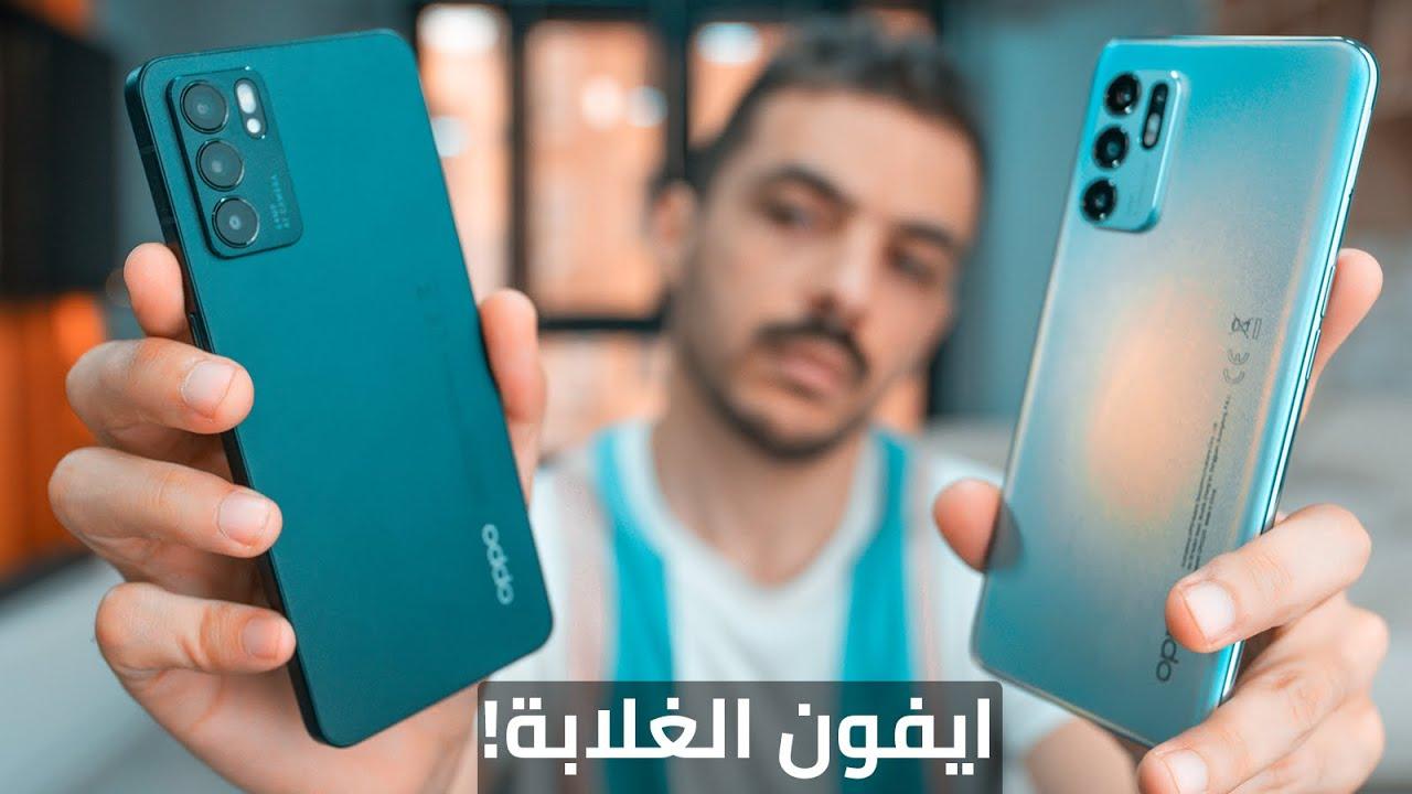 حقيقة اداء اجهزة اوبو الجديدة  Oppo Reno6 5G