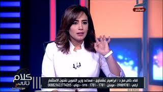 كلام تانى| مساعد وزير التموين يعلن موعد طرح فرص استثمارية فى صعيد مصر