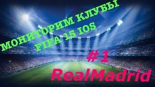 МОНИТОРИНГ КЛУБОВ FIFA 15 #1 REAL MADRID