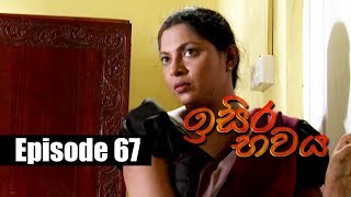 Isira Bawaya | ඉසිර භවය | Episode 67 | 03 - 08 - 2019 | Siyatha TV Thumbnail