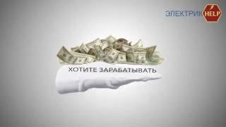 ТРЕБУЮТСЯ ЭЛЕКТРИКИ С АВТОМОБИЛЕМ(, 2016-06-07T17:30:43.000Z)