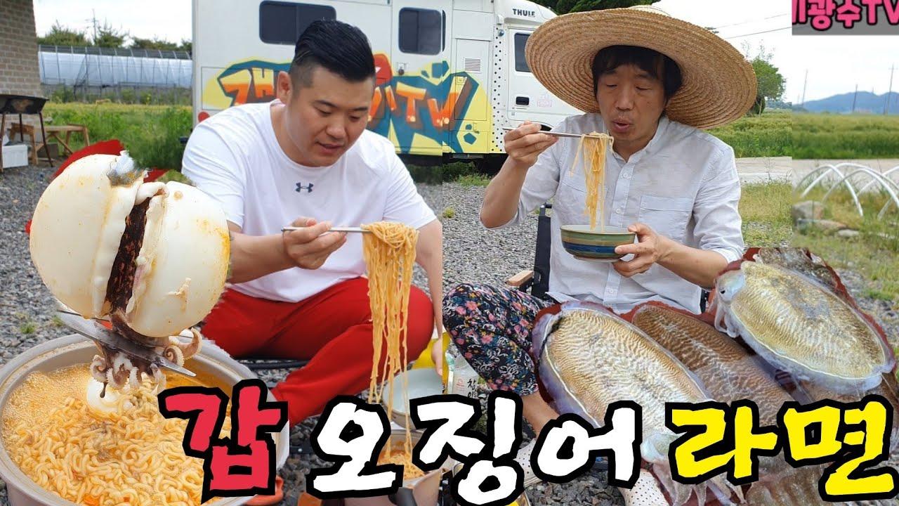 갑오징어 라면 먹방!! cuttlefish noodles mukbang!!