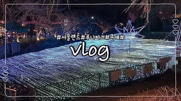 vlog | 서울랜드 브이로그🎠(루나파크/놀이공원)