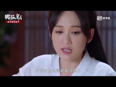 《獨孤皇后》 第12集預告|愛奇藝臺灣站 - YouTube