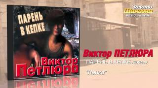 Виктор Петлюра - Ленка (Audio)