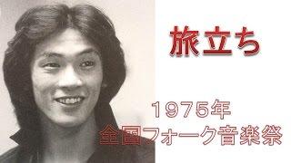 1975年フォーク音楽祭に旅立ちを歌い歌詞を入れ違えて歌い竹田さんにう...