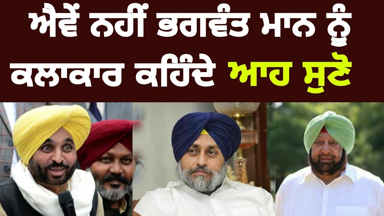 Bhagwant Mann make fun Captain Amrinder Singh and Sukhbir Badal   Punjabi News Corner