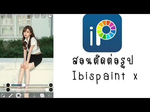 สอนตัดต่อรูปภาพโดยใช้ App ibispaint x [ep1]