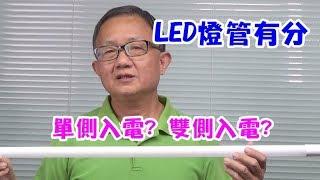 LED燈管有分單側入電跟雙側入電喔! 搞錯的話事情就大條了
