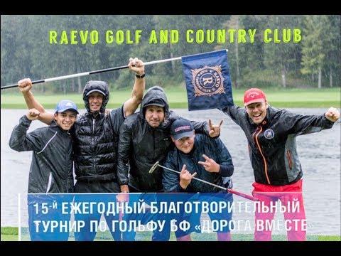 Raevo Golf & Country Club Благотворительный фонд «Дорога вместе»