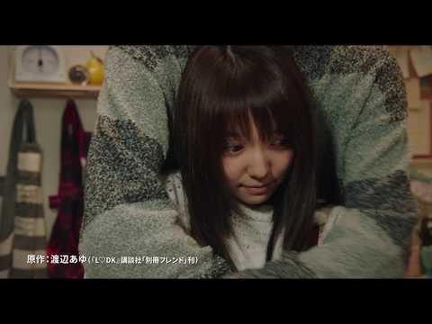 主題歌は上白石萌音×内澤崇仁に!映画『L♡DK  ひとつ屋根の下、「スキ」がふたつ。』恋の行方が気になる予告映像解禁!