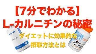 【サプリ】L-カルニチンの秘密!解説動画