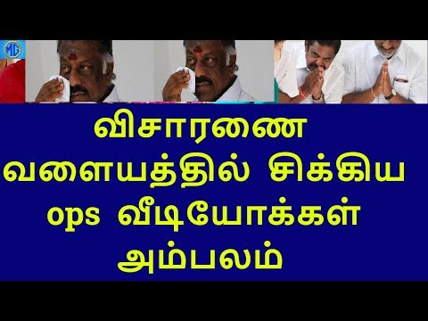 videos hand over to arumugasamy commission|tamilnadu political news|live news tamil