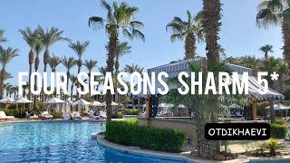 Египет обзор отеля Four Seasons Sharm 5