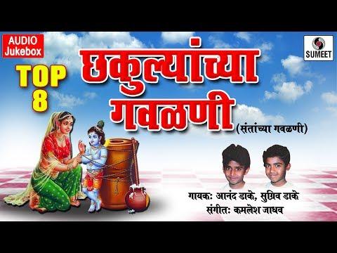 Top 8 Chakulyanchya Gavlani - Marathi Gavlani - Sumeet Music