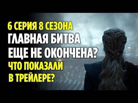 6 СЕРИЯ 8 СЕЗОНА - ЧТО ПОКАЗАЛИ В ТРЕЙЛЕРЕ? (ИГРА ПРЕСТОЛОВ)