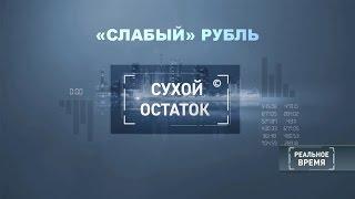 """""""Слабый"""" рубль – результат вредоносной политики ЦБ! [Сухой остаток]"""